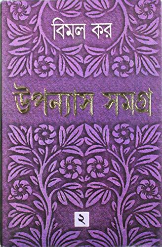 Upanyas Samagra Vol. II (Bengali Edition): Bimal Kar