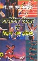 Saririk Shiksha ke Sidhandh Thatha Ithihas: Kamlesh, M.L