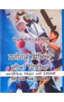 Sharirik Shiksha ki Vidhiyan: Kamlesh, M.L