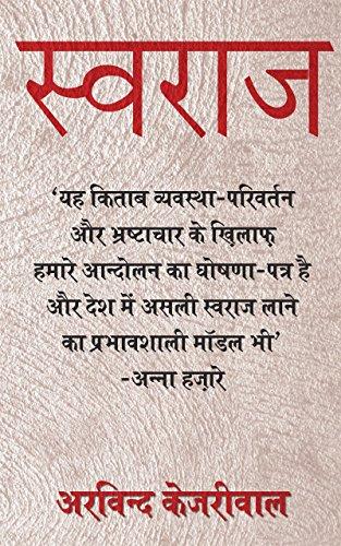 Swaraj: Kejriwal, Arvind