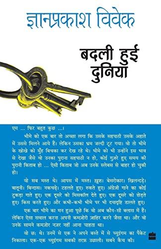 Badli Hui Duniya: Gyan Prakash Vivek
