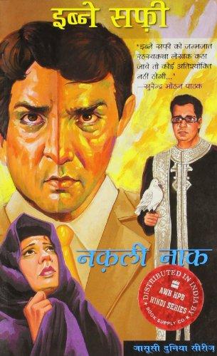 9788172238872: Nakli Naak : Jasusi Dunia Series (Hindi Edition)