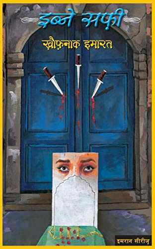 9788172238889: Iben Safi - Khaunak Imarat (Imran Series) (Hindi Edition)