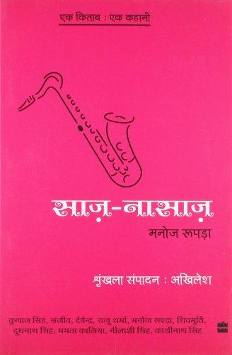 9788172239527: Ek Kitab Ek Kahani - Saaz Nasaaz