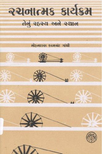 9788172290382: Rachanatmak Karyakram Tenu Rahasya Ane Sthan (Gujarati Edition)