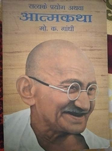 9788172290504: (An Autobiography or the story of my experiments with truth) Satya ke Prayog Athava Atmakatha (Hindi Edition)
