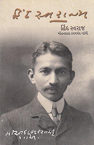 9788172290528: Hind Swaraj (Gujarati Edition)