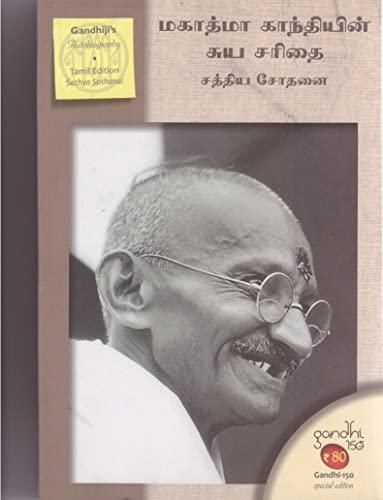 9788172290801: Sathya Sothanai (Tamil Edition)