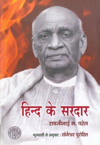 9788172290849: Hind Ke Sardar (Hindi Edition)