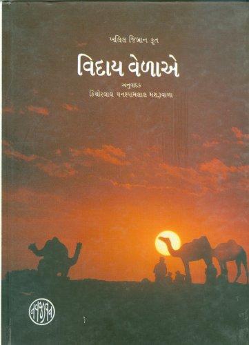Viday Velakhe: Khalil JIbran