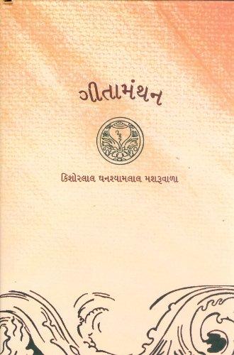 9788172291617: Geeta Manthan (Gujarati Edition)