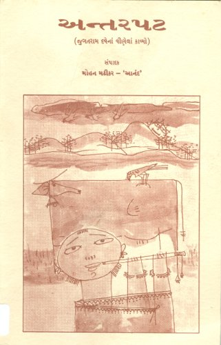 9788172291723: Hindu Dharmnu Hard (Gujarati Edition)
