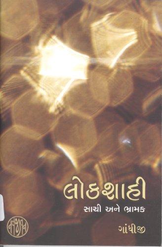 9788172293949: Lokshahi Sathi Ane Bhramak (Gujarati Edition)