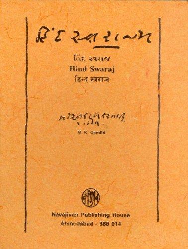 9788172294045: Hind Swaraj