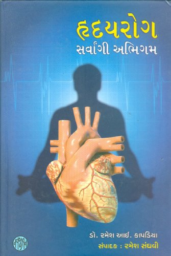 9788172294182: Hriday Rog Sarvangi Abhigam (Gujarati Edition)