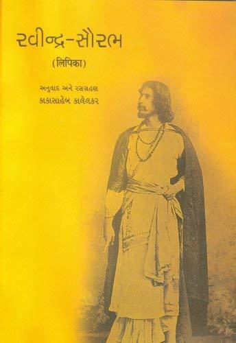 Ravindra - Saurabh (Gujarati Edition): Kakasaheb Kalelkar