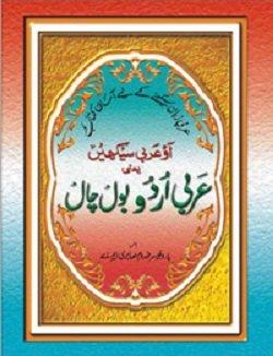 Arabi Urdu Bolchal - (Arabi/Urdu): Makhdoom Sabri