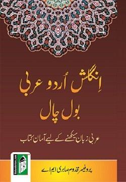 English , Urdu , Arabi Bolchal -: Makhdoom Sabri