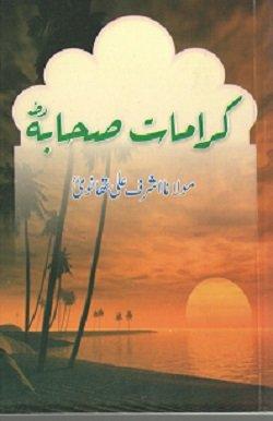 Karamate Sahaba: M.Ashraf Ali Thanvi