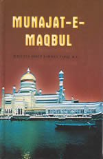 9788172313098: Munajat-E-Maqbul