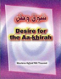 Desire for the Aa Khirah: Thanvi Maulana Ashraf