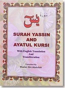 Surah Yaseen and Ayatul Kursi