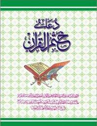 Duae Khatmul Qur'an: Thanvi M.Ashraf Ali