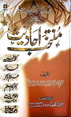 Muntakhab Ahadees - (Urdu/Arabic): M. Yusuf Kandhelvi