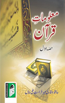 Malumat-e-Quran (Hissa Awwal) - (Urdu/Arabic): Hafiz Mir Firasat