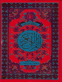 Quran Majeed No.53-A (Poplin)(Arabic): Compiled by IBS