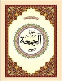 Surah Jumuah Mutarjum: Ashraf Ali Thanvi