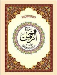 Surah Rahman Mutarjum: Ashraf Ali Thanvi