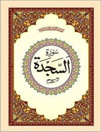 Surah Sajdah Mutarjum: Ashraf Ali Thanvi