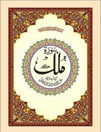 Surah Mulk Mutarjum: Thanvi Ashraf Ali