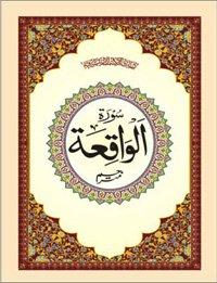 Surah Waqiah Mutarjum: Ashraf Ali Thanvi