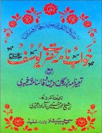 Sachcha Roohani Khawab Nama Hazrat Yusuf -: M. Husain Azad