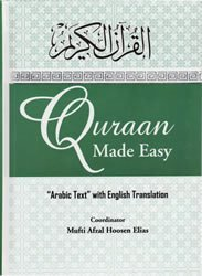 Quran Made Easy: Elias Mufti Afzal