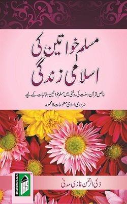 Muslim Khawateen Ki Islami Zindagi: Zaki-Ur-Rehman Gazi Madni