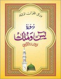 Surah Yaseen wa Mulk mae Ayatul Kursi