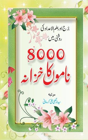 8000 Namon Ka Khazana: I.A Kirmani