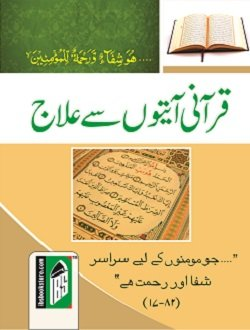 Qurani Ayaton Se Ilaj - (Urdu/Arabic) -: Compiled by IBS
