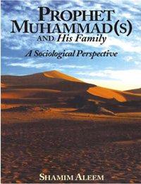 Prophet Muhammad (S) and His Family: Aleem Shamim
