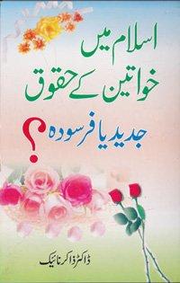 Islam Me Khawateen Ke Huqooq Jadeed Ya: Zakir Naik