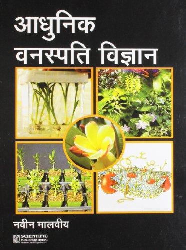 Adhunik Vanaspati Vigyan (in Hindi): Naveen Malaviya