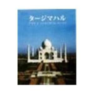 9788172341329: Taj Mahal Agra And Fatehpur Sikri