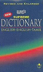 Supreme English English Tamil Dictionary