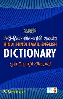 Hindi - Hindi -Tamil - English Dictionary: Rengarajan, R.