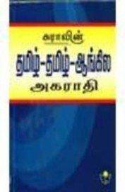 9788172542948: Tamil-English