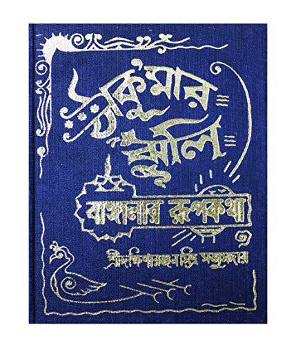 Thakurmar Jhuli Banglar Rupkatha: DAKSHINARANJAN MITRA MAJU