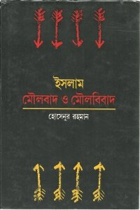 9788172933395: Isalama, maulabada o maulabibada (Bengali Edition)